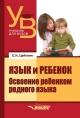 Язык и ребенок. Освоение ребенком родного языка. Учебник для вузов